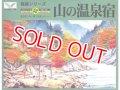■マイクロエース 1/150 .箱庭シリーズ 山の温泉宿