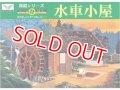 ■マイクロエース 1/60 . . 箱庭シリーズDX水車小屋
