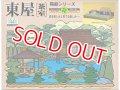 ■マイクロエース 1/60 . . 箱庭シリーズ 東屋