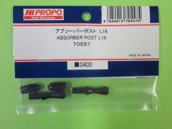 画像1: JR アブソーバーポスト L16  (E6S)