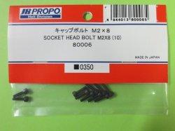 画像1: JR 80006 キャップボルト M2x8 (10ケ)