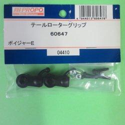 画像1: (送料は全国一律 290円) JR テールローターグリップ (ボイジャーE用)