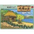 ■マイクロエース 【1/60】 風物詩シリーズ 水車小屋